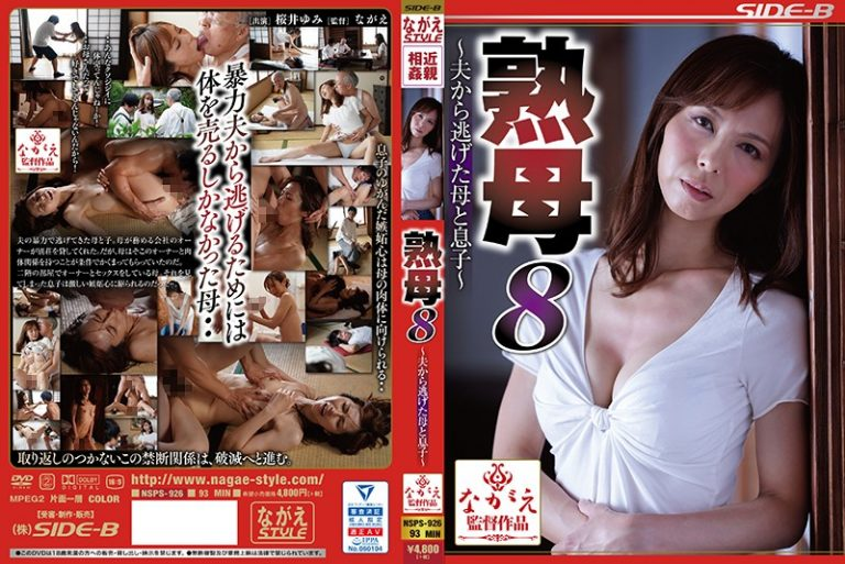 ดูหนังเอ็กซ์ Porn xxx ดูหนังโป๊ใหม่ฟรี HD NSPS-926 Sakurai Yumi