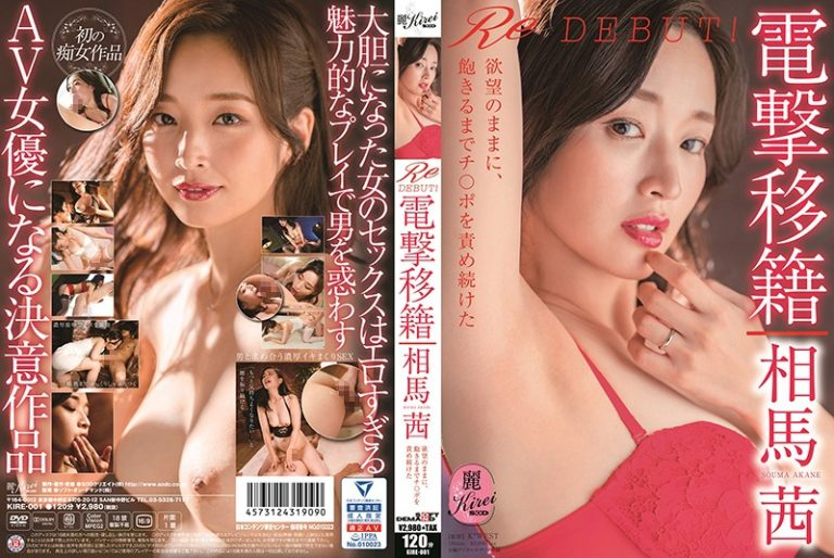 ดูหนังเอ็กซ์ Porn xxx ดูหนังโป๊ใหม่ฟรี HD KIRE-001 Souma Akane