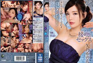 ดูหนังเอ็กซ์ หนังโป๊ Porn xxx  IPX-546 Yano Kanon tag_star_name: <span>Yano Kanon</span>