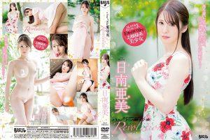 ดูหนังเอ็กซ์ หนังโป๊ Porn xxx  BGSD-411 Hinami Ami ควยใหญ่