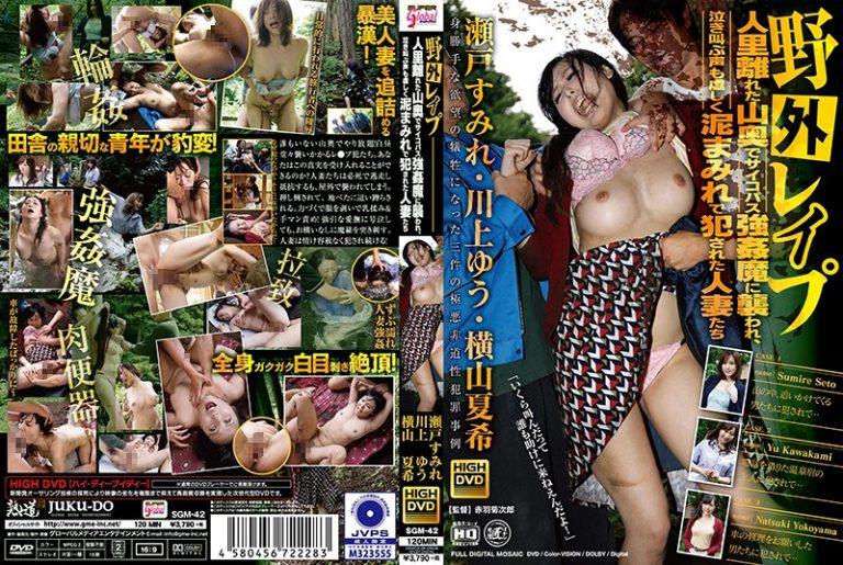 ดูหนังเอ็กซ์ Porn xxx ดูหนังโป๊ใหม่ฟรี HD SGM-42 Kawakami Yuu