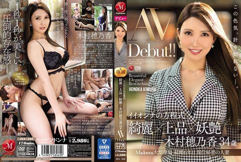ดูหนังเอ็กซ์ Porn xxx ดูหนังโป๊ใหม่ฟรี HD JUL-345 Kimura Honoka