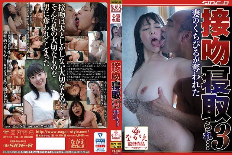 ดูหนังเอ็กซ์ Porn xxx ดูหนังโป๊ใหม่ฟรี HD NSPS-940 Mashiro An