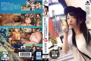 ดูหนังเอ็กซ์ หนังโป๊ Porn xxx  MILK-091 Minami Riona tag_star_name: <span>Minami Riona</span>