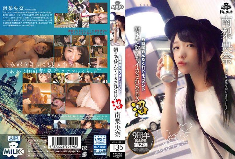 ดูหนังเอ็กซ์ Porn xxx ดูหนังโป๊ใหม่ฟรี HD MILK-091 Minami Riona