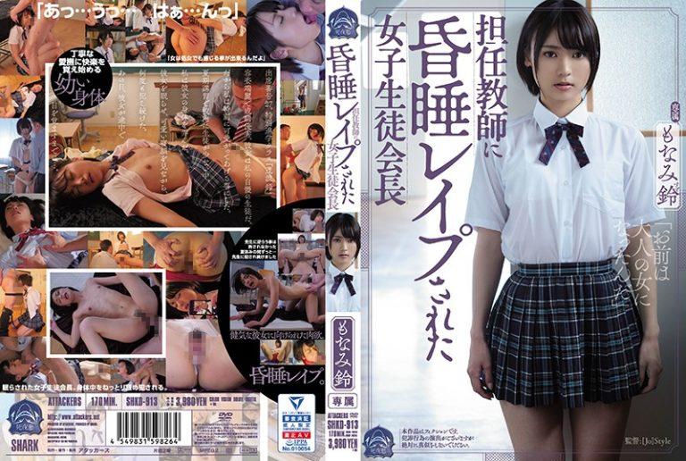 ดูหนังเอ็กซ์ Porn xxx ดูหนังโป๊ใหม่ฟรี HD SHKD-913 Monami Rin