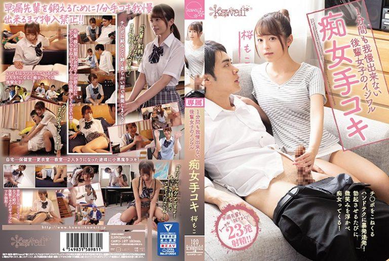 ดูหนังเอ็กซ์ Porn xxx ดูหนังโป๊ใหม่ฟรี HD CAWD-127 Sakura Moko