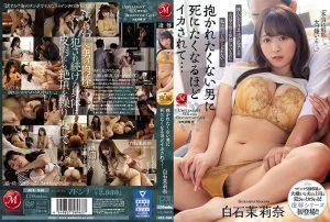 ดูหนังเอ็กซ์ หนังโป๊ Porn xxx  JUL-346 Shiraishi Marina Shiraishi Marina
