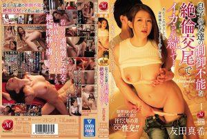 ดูหนังเอ็กซ์ หนังโป๊ Porn xxx  JUL-353 Tomoda Maki หนังโป๊ ซับไทย