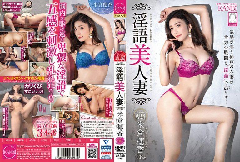ดูหนังเอ็กซ์ Porn xxx ดูหนังโป๊ใหม่ฟรี HD KBI-046 Yonekura Honoka