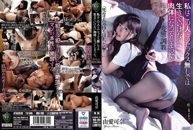 ดูหนังเอ็กซ์ Porn xxx ดูหนังโป๊ใหม่ฟรี HD RBD-993 Yume Kana
