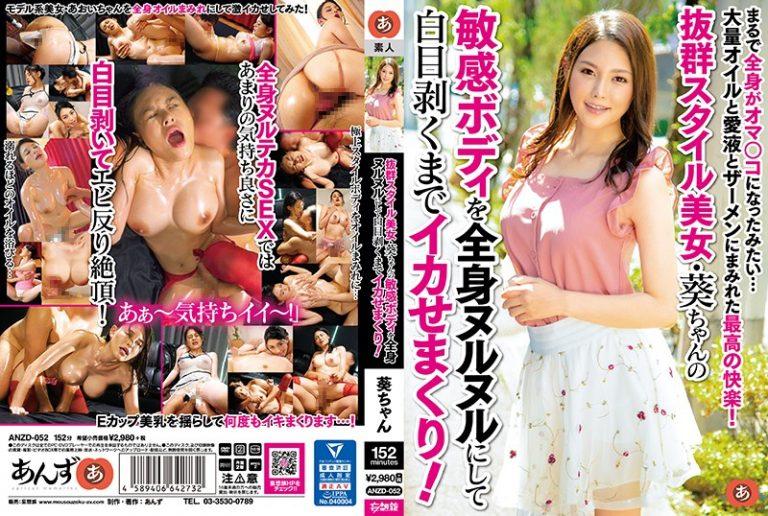 ดูหนังเอ็กซ์ Porn xxx ดูหนังโป๊ใหม่ฟรี HD ANZD-052