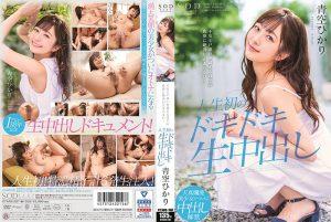ดูหนังเอ็กซ์ หนังโป๊ Porn xxx  STARS-297 Aozora Hikari tag_movie_group: <span>STARS</span>