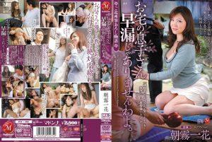 ดูหนังเอ็กซ์ หนังโป๊ Porn xxx  JUC-595 Asagiri Ichika Asagiri Ichika