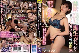 ดูหนังเอ็กซ์ หนังโป๊ Porn xxx  RKI-605 Fukada Eimi Fukada Eimi