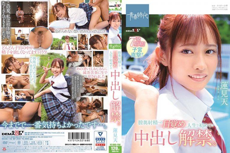 ดูหนังเอ็กซ์ Porn xxx ดูหนังโป๊ใหม่ฟรี HD SDAB-152 Hasumi Takashi