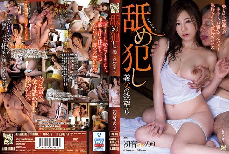 ดูหนังเอ็กซ์ Porn xxx ดูหนังโป๊ใหม่ฟรี HD ADN-279 Hatsune Minori