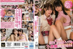 ดูหนังเอ็กซ์ หนังโป๊ Porn xxx  MMUS-045 Inaba Ruka&Matsumoto Ichika เย็ดหีพี่แฟน