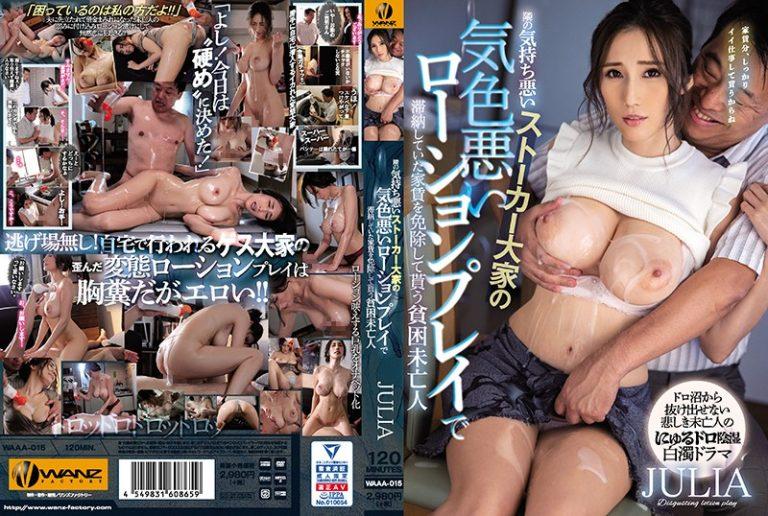 ดูหนังเอ็กซ์ Porn xxx ดูหนังโป๊ใหม่ฟรี HD WAAA-015 Julia