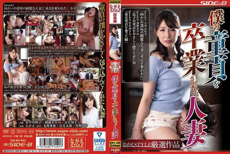 ดูหนังเอ็กซ์ Porn xxx ดูหนังโป๊ใหม่ฟรี HD NSPS-949 Katou Ayano&Kobayakawa Reiko&Yurikawa Sara