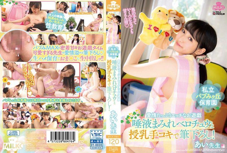 ดูหนังเอ็กซ์ Porn xxx ดูหนังโป๊ใหม่ฟรี HD MILK-094 Kawana Ai