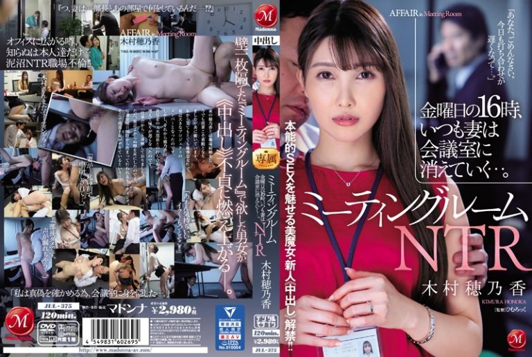 ดูหนังเอ็กซ์ Porn xxx ดูหนังโป๊ใหม่ฟรี HD JUL-375 Kimura Honoka