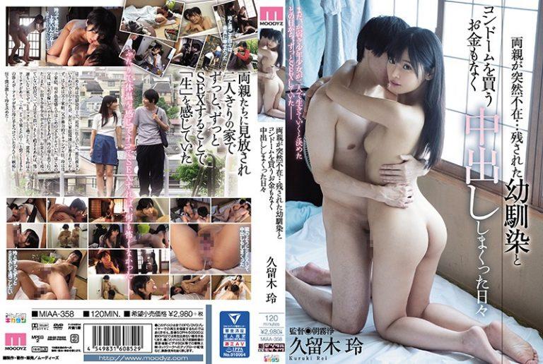 ดูหนังเอ็กซ์ Porn xxx ดูหนังโป๊ใหม่ฟรี HD MIAA-358 Kuruki Rei
