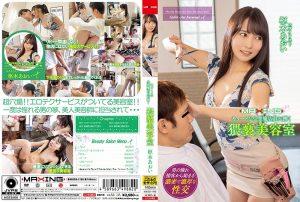 ดูหนังเอ็กซ์ หนังโป๊ Porn xxx  MXGS-1160 Kururigi Aoi tag_star_name: <span>Kururigi Aoi</span>