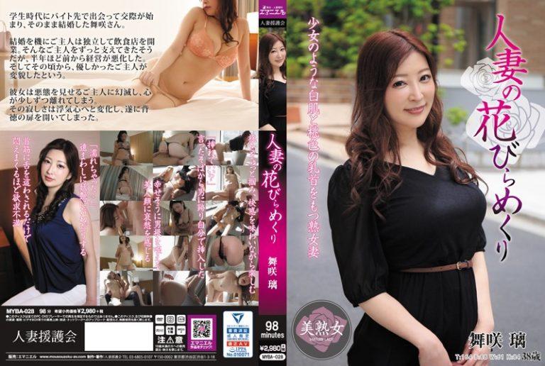 ดูหนังเอ็กซ์ Porn xxx ดูหนังโป๊ใหม่ฟรี HD MYBA-028 Maisaki Ruri