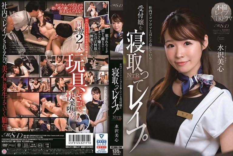 ดูหนังเอ็กซ์ Porn xxx ดูหนังโป๊ใหม่ฟรี HD MSFH-037 Mizusawa Miko