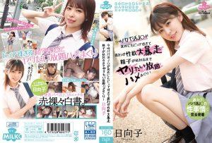 ดูหนังเอ็กซ์ หนังโป๊ Porn xxx  MILK-095 Morinichi Hinako tag_star_name: <span>Morinichi Hinako</span>