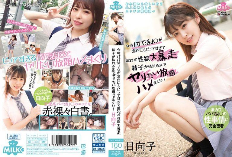 ดูหนังเอ็กซ์ Porn xxx ดูหนังโป๊ใหม่ฟรี HD MILK-095 Morinichi Hinako