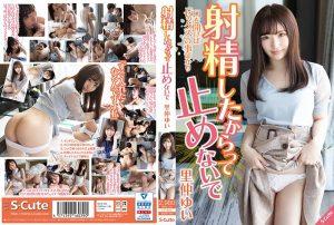 ดูหนังเอ็กซ์ หนังโป๊ Porn xxx  SQTE-340 Satonaka Yui ดูหนังโป๊ Av