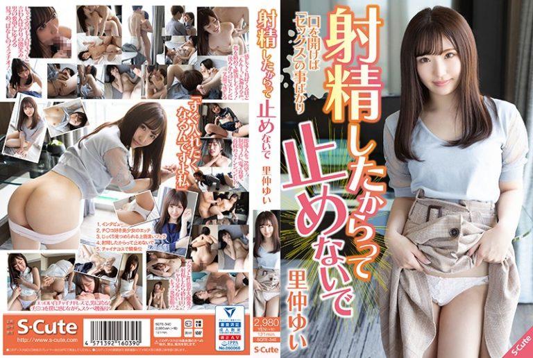 ดูหนังเอ็กซ์ Porn xxx ดูหนังโป๊ใหม่ฟรี HD SQTE-340 Satonaka Yui