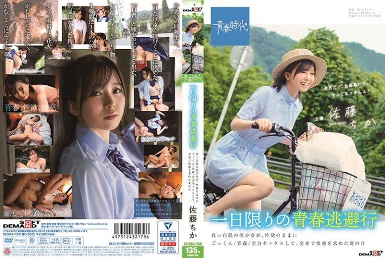 ดูหนังเอ็กซ์ Porn xxx ดูหนังโป๊ใหม่ฟรี HD SDAB-154 Satou Chika