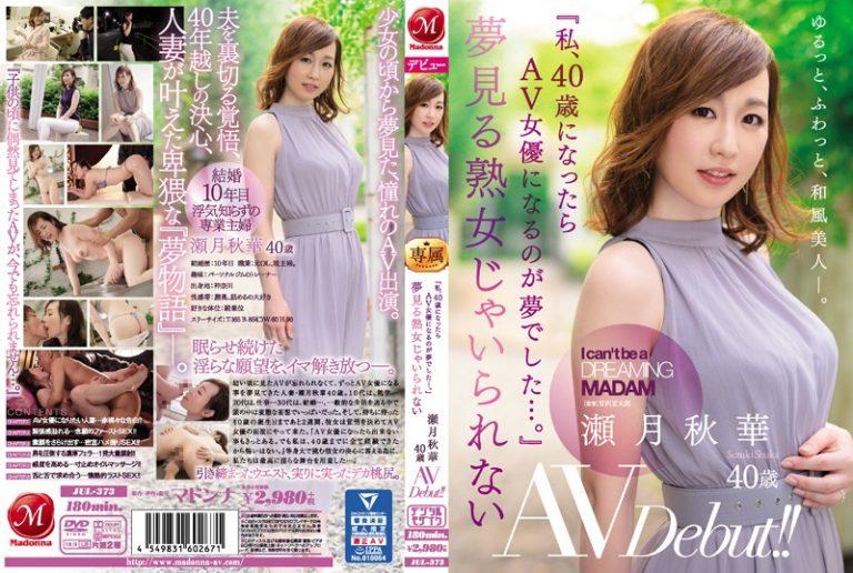 ดูหนังเอ็กซ์ Porn xxx ดูหนังโป๊ใหม่ฟรี HD JUL-373 Setsuki Akika