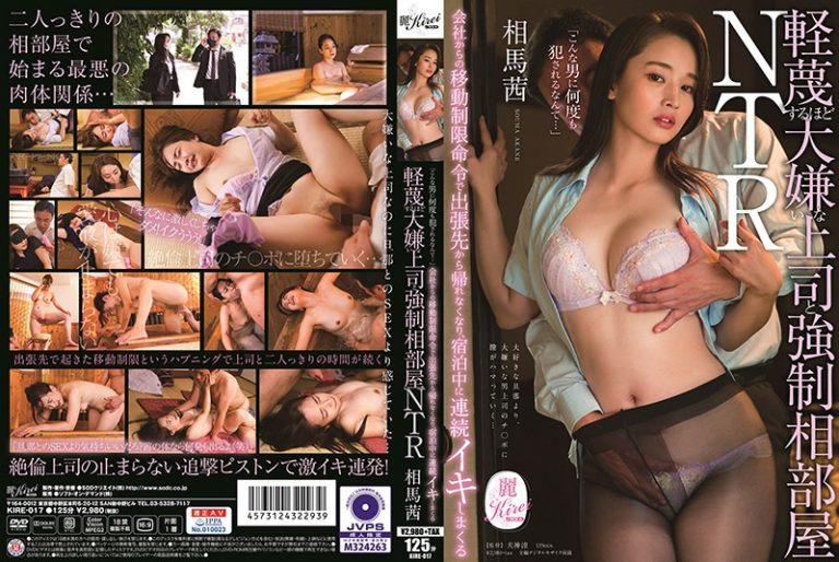 ดูหนังเอ็กซ์ Porn xxx ดูหนังโป๊ใหม่ฟรี HD KIRE-017 Souma Akane