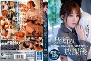 ดูหนังเอ็กซ์ หนังโป๊ Porn xxx  IPX-583 Amami Tsubasa Amami Tsubasa