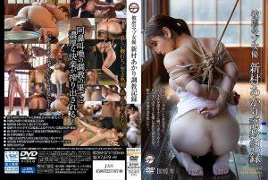 ดูหนังเอ็กซ์ หนังโป๊ Porn xxx  BDSM-071 Aramura Akari tag_movie_group: <span>BDSM</span>
