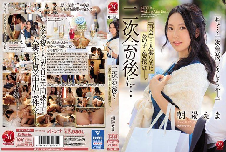 ดูหนังเอ็กซ์ Porn xxx ดูหนังโป๊ใหม่ฟรี HD JUL-399 Asahi Ema