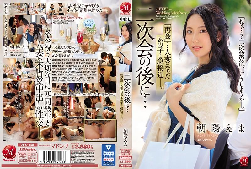 ดูหนังเอ็กซ์ ดูหนังโป๊ฟรี JUL-399 Asahi Ema Porn xxx HD