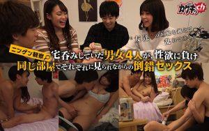 ดูหนังเอ็กซ์ หนังโป๊ Porn xxx  GRKG-004 เลียหีเพื่อน