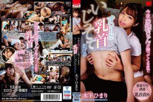ดูหนังเอ็กซ์ หนังโป๊ Porn xxx  HODV-21530 Hanazawa Himari หีน้องสาว