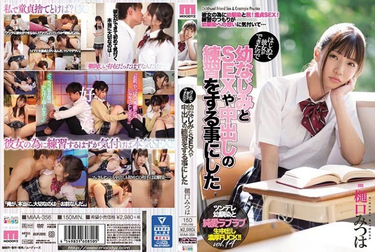 ดูหนังเอ็กซ์ Porn xxx ดูหนังโป๊ใหม่ฟรี HD MIAA-356 Higuchi Mitsuha