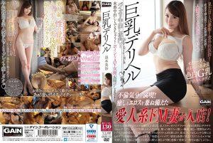 ดูหนังเอ็กซ์ หนังโป๊ Porn xxx  ONSG-030 Kuroki Misa ONSG