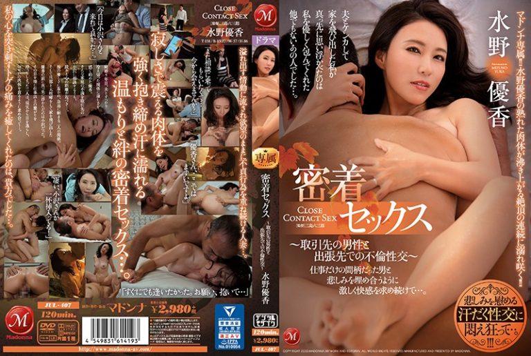 ดูหนังเอ็กซ์ Porn xxx ดูหนังโป๊ใหม่ฟรี HD JUL-407 Mizuno Yuuka