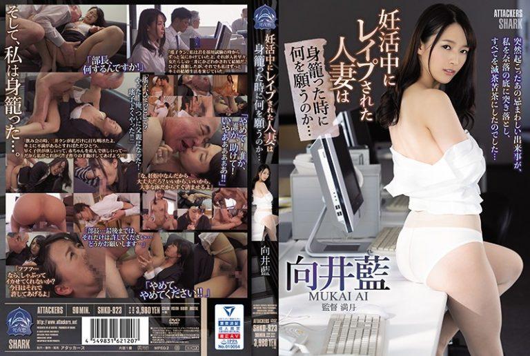 ดูหนังเอ็กซ์ Porn xxx ดูหนังโป๊ใหม่ฟรี HD SHKD-923 Mukai Ai