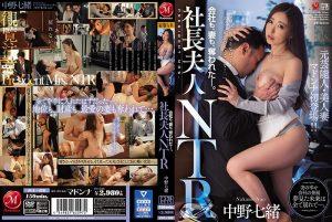ดูหนังเอ็กซ์ หนังโป๊ Porn xxx  JUL-426 Nakano Nao JUL-426