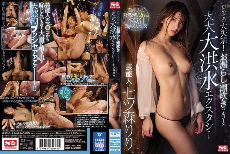 ดูหนังเอ็กซ์ Porn xxx ดูหนังโป๊ใหม่ฟรี HD SSNI-936 Nanatsumori Riri