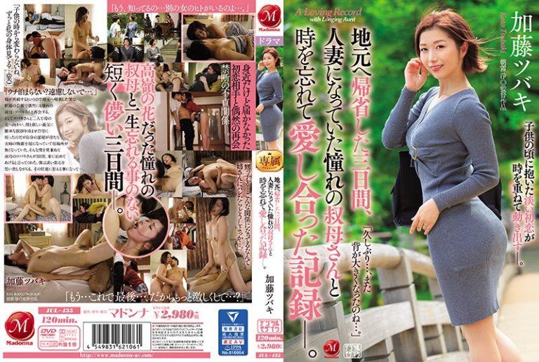 ดูหนังเอ็กซ์ Porn xxx ดูหนังโป๊ใหม่ฟรี HD JUL-435 Natsuki Kaoru